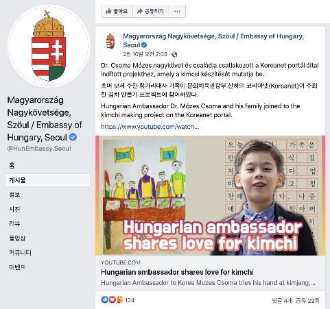 匈牙利驻韩大使馆脸书截图(图片严禁转载复制)