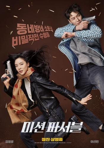 韩国票房:本土喜剧片《可能的任务》领跑