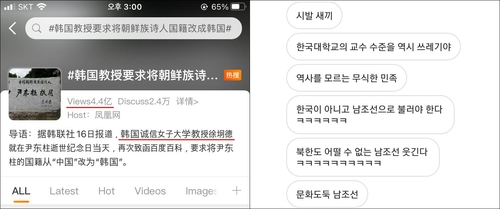 韩教授驳中国媒体批其宣传韩国文化活动