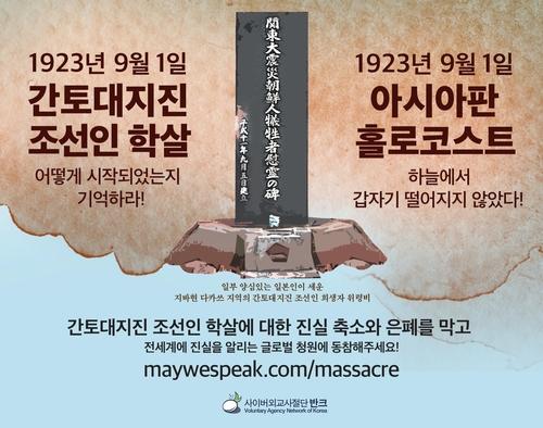 韩民团请愿查明日本关东大屠杀真相
