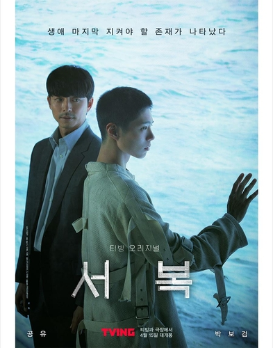 资料图片:《徐福》海报 CJ娱乐供图(图片严禁转载复制)