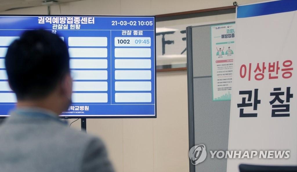 3月2日,在设于光州市朝鲜大学医院的预防接种中心举行的辉瑞新冠疫苗接种模拟演习上,接种人员观察是否出现不良反应。 韩联社