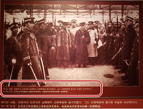 """3月4日,在中国吉林省延边的延吉博物馆展展出的名为""""千秋正气-朝鲜族革命斗争史陈列""""常设展览内图片。红色矩形内写着""""反日志士申圭植在上海参加辛亥革命,他是参加辛亥革命的唯一的朝鲜族""""。 韩联社"""