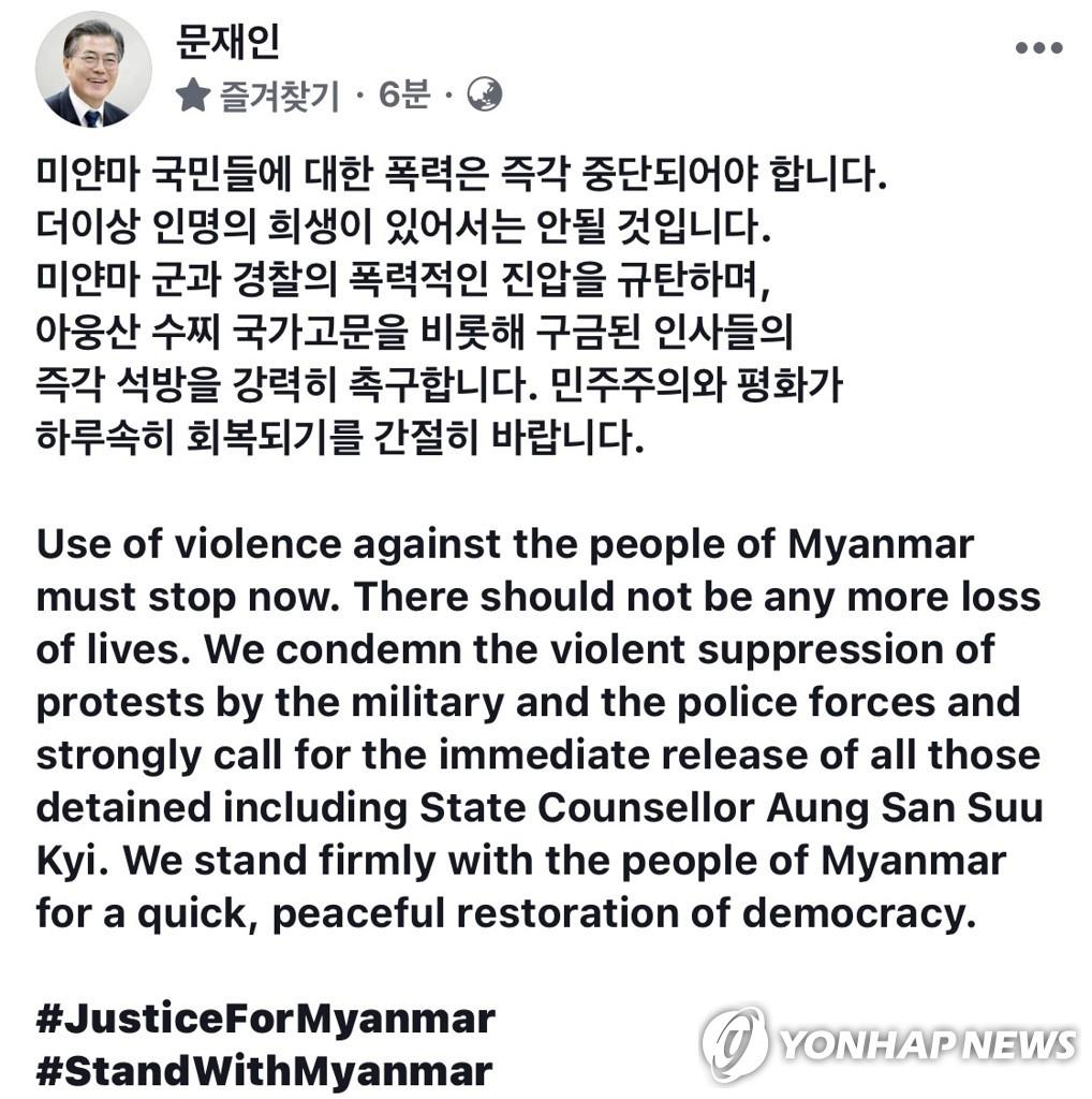 文在寅发文谴责缅甸军警暴力镇压示威民众