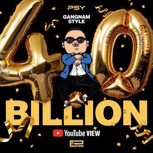 《江南Style》MV播放破40亿创韩国歌坛纪录