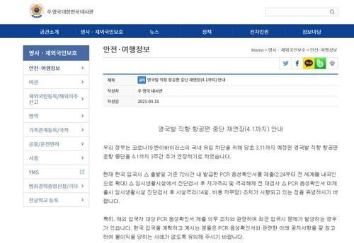 延长对英国禁航令公告 韩国驻英国大使馆官网截图(图片严禁转载复制)