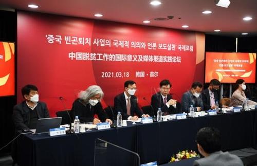中国脱贫工作的国际意义及媒体论坛在韩举行
