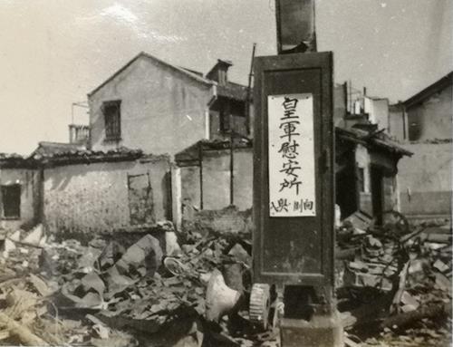 """资料图片:日军在废墟上建立起""""慰安所""""。 苏智良教授供图(图片严禁转载复制)"""