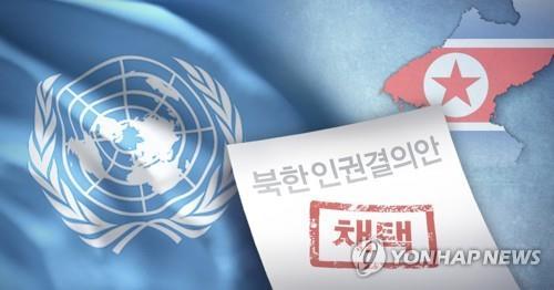 联合国通过朝鲜人权决议 韩国未参与提案