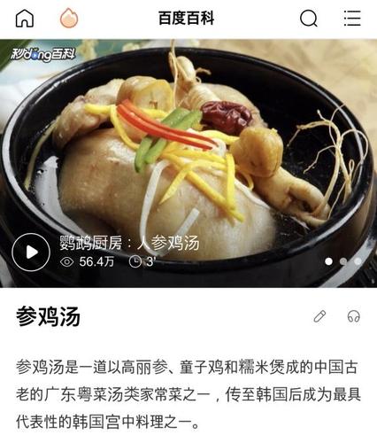 韩教授致函百度百科抗议参鸡汤源于中餐之说
