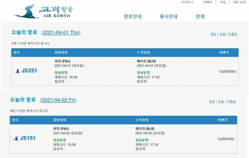 高丽航空计划今明两天执飞平壤北京航班