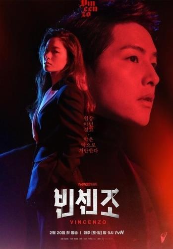 资料图片:韩国tvN电视台电视剧《文森佐》海报 韩联社/tvN电视台供图(图片严禁转载复制)