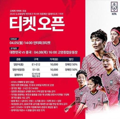 韩中女足奥预赛附加赛首战门票将于5日开售
