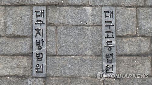 一旅韩中国人因无证经营按摩店被罚3万元