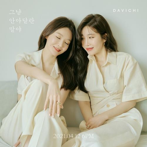 韩女子组合Davichi将于12日携单曲回归