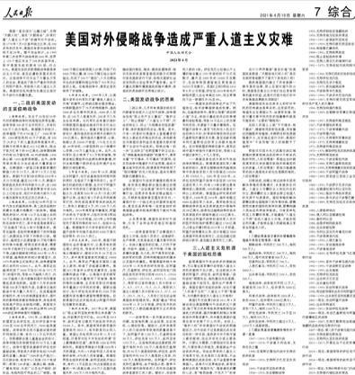 韩政府就中国团体有关韩战说法表态