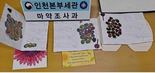 韩仁川海关首季缴获毒品中多数来自邮递快件