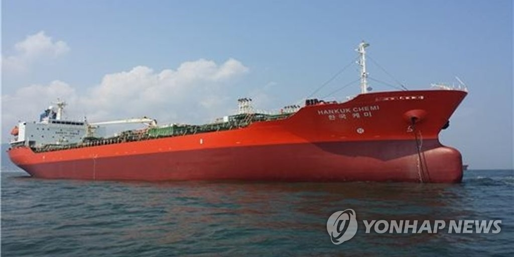 图为疑似被伊朗扣留的韩国船只。 韩联社/DM Shipping官网截图(图片严禁转载复制)