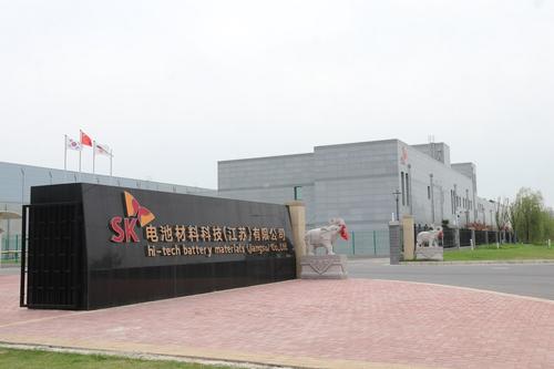 资料图片:SK创新旗下生产锂电池隔膜的SKIET常州工厂 韩联社/SKIET供图(图片严禁转载复制)