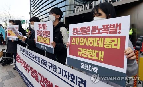 韩公民团体谴责日本排核废水入海决定