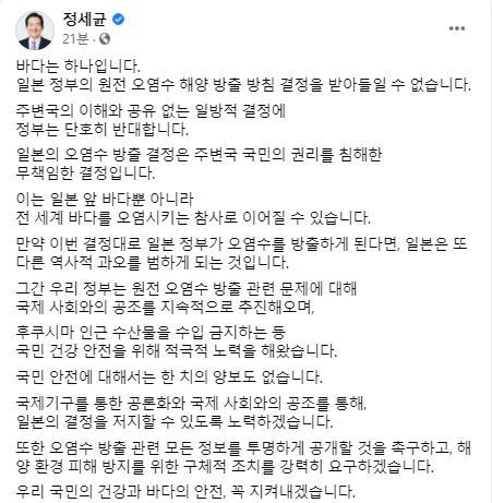 韩总理发文谴责日本核水入海决定