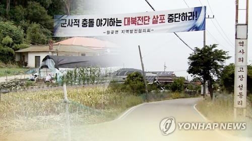 韩统一部:美反朝传单法听证会不影响同盟关系