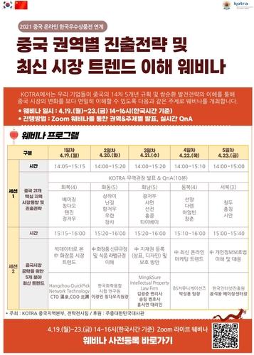 韩国产品在华推介会19日线上开幕