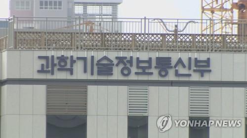 韩科技部发布《2020韩国网络白皮书》