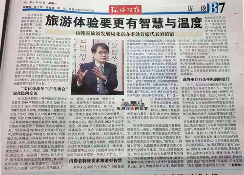 韩国旅发局官员专访登上环球时报