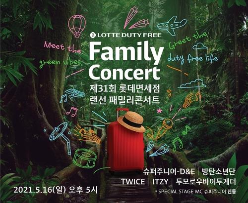 乐天免税店第31届家族演唱会下月在线举行