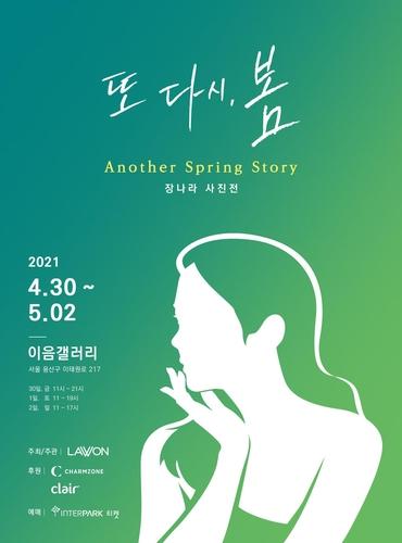 张娜拉办照片展纪念出道20周年