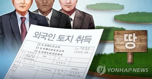 统计:外国人持有韩国土地近四年增70%