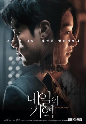 韩国票房:悬疑新片《明天的记忆》领跑