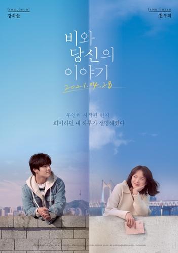 资料图片:《雨和你的故事》海报 韩联社/AZIT FILM供图(图片严禁转载复制)
