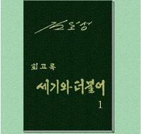 朝媒就金日成回忆录在韩出版引争议大加谴责