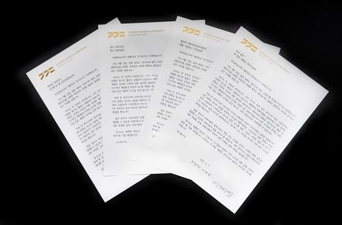 李在明致函提议共同应对日本核废水入海。 京畿道政府供图(图片严禁转载复制)
