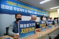 详讯:韩快递工会表决通过罢工议案