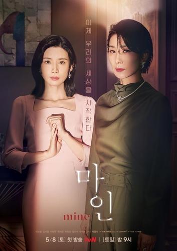 《Mine》海报 tvN供图(图片严禁转载复制)