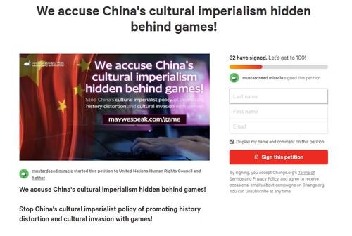 韩民团向国际社会举报中国游戏版号审批制度