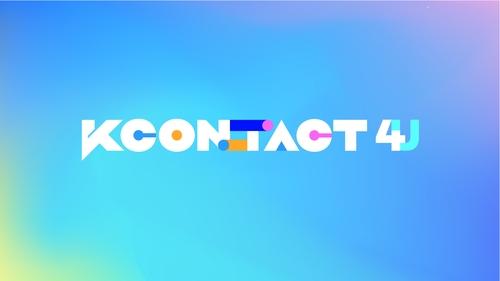 韩流文化盛典KCON第四季下月线上开唱