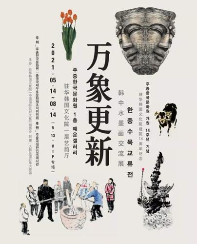 韩国驻华文化院在京办韩中水墨画交流展