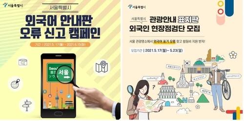 首尔市发起景区外语标识标牌纠错行动