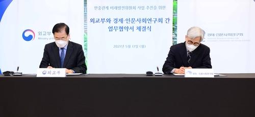 韩政府部门间签署韩中关系发展委业务推进协议