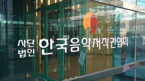 韩国音乐版权协会应对中国唱片公司侵权翻唱
