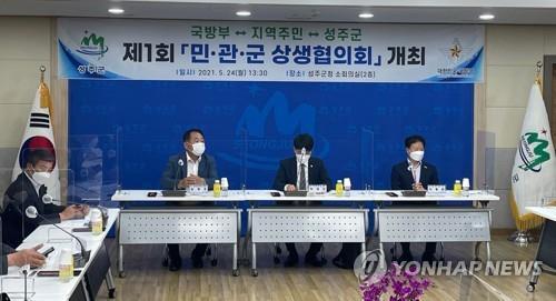 5月24日,第一届官民军共生协议会会议在庆尚北道星州郡政厅举行。 韩联社