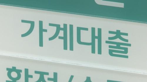 统计:韩国家庭债务首超10万亿元