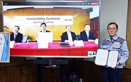 大鲜造船获中国船厂10艘集装箱船订单。 韩联社/大鲜造船供图(图片严禁转载复制)