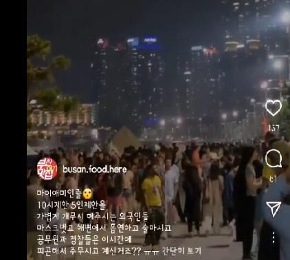 2000余名外国人不戴口罩在釜山欢庆美国国殇日