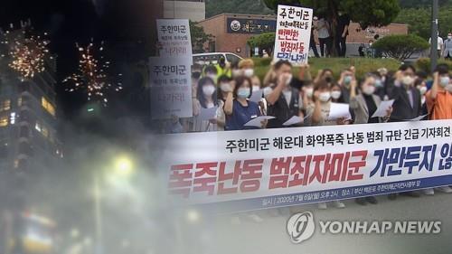 驻韩美军:正了解有无官兵在釜山违规狂欢