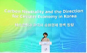 P4G峰会循环经济对话论坛在线召开